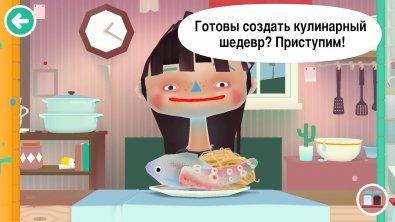 Симулятор Кухни Скачать - фото 7