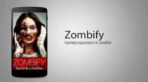 Zombify - Change into Zombie на андроид