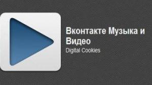 Скачать программы для скачивание видео и музыки из вк для андроида