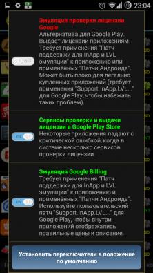 Скачать приложение на андроид lucky patcher на андроид