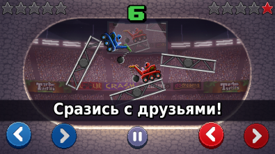 Drive Ahead! для Android