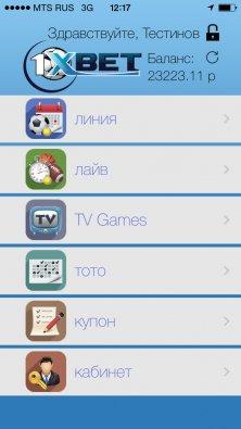 1хбет скачать приложение на андроид - фото 6