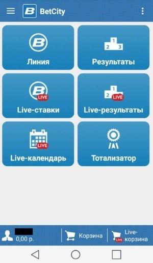 скачать приложение на Android бетсити - фото 4