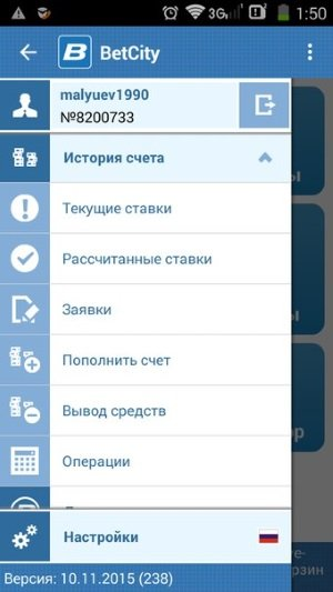 Приложение бетсити на android [PUNIQRANDLINE-(au-dating-names.txt) 64