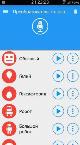 изменения голоса на андроид программа