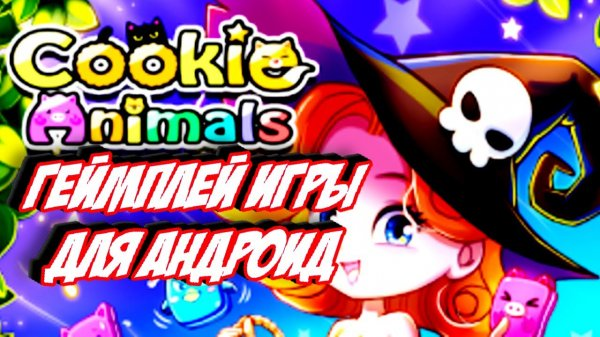 Cookie Animals VIP на андроид
