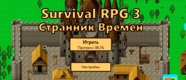 Survival RPG 3 на андроид
